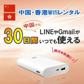 【レンタル】中国 香港 WiFi 30日 1ヶ月 1GB/日 4G/LTE モバイルWi-Fi pocket wifi ルーター ワイファイ 大容量バッテリー 上海 海外旅行 大容量バッテリー LINE Gmail 土日もあす楽 【ポイント10倍】