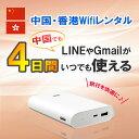 【レンタル】中国 香港 WiFi 4日間 1GB/日 4G/LTE モバイルWi-Fi pocket wifi ルーター ワイファイ 大容量バッテリー 上海 海外旅行 大…