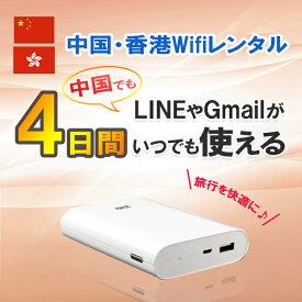 【レンタル】中国 香港 WiFi 4日 1GB/日 4G/LTE モバイルWi-Fi pocket wifi ルーター ワイファイ 大容量バッテリー 上海 海外旅行 大容量バッテリー LINE Gmail 土日もあす楽 【ポイント10倍】