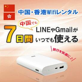 【レンタル】中国 香港 WiFi 7日 1GB/日 4G/LTE モバイルWi-Fi pocket wifi ルーター ワイファイ 大容量バッテリー 上海 海外旅行 大容量バッテリー LINE Gmail 土日もあす楽 【ポイント10倍】