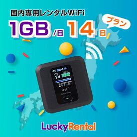 【レンタル】wifi レンタル 14日 1日1GB 日本国内専用 wi-fi ワイファイ ルーター 短期 4G LTE ポケットWiFi 高速回線 rental