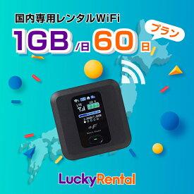 【レンタル】wifi レンタル 60日 1日1GB 日本国内専用 wi-fi ワイファイ ルーター 短期 4G LTE ポケットWiFi 高速回線 rental