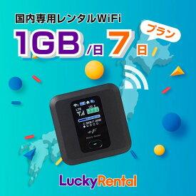 【レンタル】wifi レンタル 7日 1日1GB 日本国内専用 wi-fi ワイファイ ルーター 短期 4G LTE ポケットWiFi 高速回線 rental あす楽