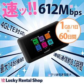 【レンタル】ポイント10倍 wifi レンタル 601HW 60日 1日1GB 日本国内専用 wi-fi ワイファイ ルーター 短期 4G LTE ポケットWiFi 高速回線 rental あす楽