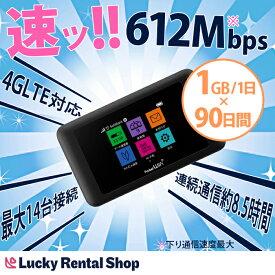【レンタル】ポイント10倍 wifi レンタル 601HW 90日1GB 日本国内専用 wi-fi ワイファイ ルーター 短期 4G LTE ポケットWiFi 高速回線 rental あす楽