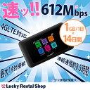 【レンタル】ポイント10倍 wifi レンタル 601HW 14日間1GB 日本国内専用 wi-fi ワイファイ ルーター 短期 4G LTE ポケットWiFi 高速回…