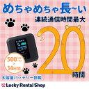 【レンタル】【ポイント10倍】wifi FS030W 500MB 14日間 日本国内専用 wi-fi ワイファイ ルーター 短期 4G LTE ポケットWiFi 高速回線 …