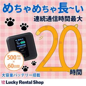 【レンタル】【ポイント10倍】wifi FS030W 1日500MB 60日 日本国内専用 wi-fi ワイファイ ルーター 短期 4G LTE ポケットWiFi 高速回線 rental あす楽