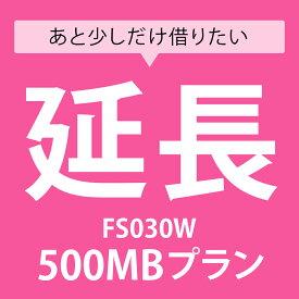 【レンタル】【延長専用】 FS030W 500MBレンタルWiFi延長専用ページ 日本国内 端末 ポケットWiFi