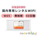 【レンタル】wifi レンタル W05 30日間 1ヶ月 無制限 日本国内専用 wi-fi ワイファイ ルーター 短期 4G LTE au UQ WiMAX speed NEXT W0…