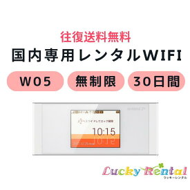 wifi レンタル W05 30日 1ヶ月 無制限 日本国内専用 ワイファイ ルーター 短期 4G LTE au UQ WiMAX speed NEXT ポケット rental