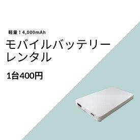 【レンタル】モバイルバッテリー 4000mAh ホワイト