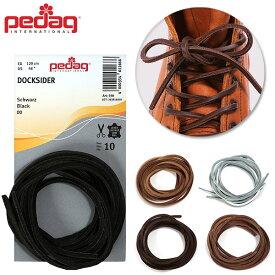 Pedaq 靴ヒモ 革 レザーシューレース 靴ひも 通販 ブーツ 靴紐 シューレース ぺダック