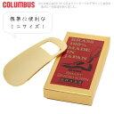 Columbus 携帯 キーホルダー おしゃれ 靴ベラ くつべら メタルシューホーンC 通販 真鍮 通販/正規品 コロンブス 靴べら