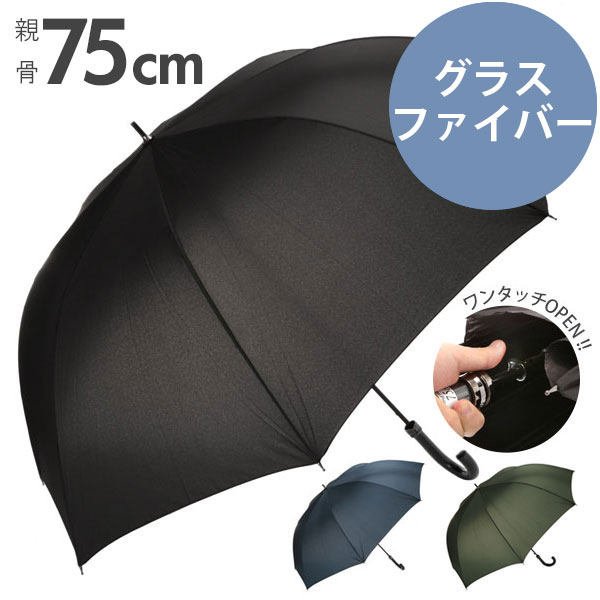 75cm ワンタッチ 大きい ジャンプ ジャンプ傘 アンブレラ かさ スカイプロムナード 通販 SKY PROMENADE メンズ 傘