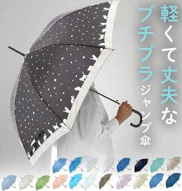 ジャンプ傘 アテイン ATTAIN 傘 レディース 雨傘 グラスファイバー 定番 軽量 58cm ボーダー ドット ネコ ドット柄 折れにくい おしゃれ 丈夫 軽い かわいい レディース雨傘 2913 2914 2893