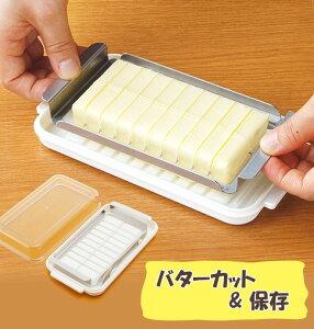 SKATER バターケース スケーター バターカッター カット おしゃれ ステンレス 定番 ケース ステンレスカッター バターナイフ 保存 ホットケーキ 簡単 パンケーキ キッチン 計量 10g 20個 容器