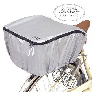 後カゴカバー 後かごカバー 防水 自転車 チャリ じてんしゃ ダブルファスナー おしゃれ かわいい 通販 丈夫 おすすめ 通販/正規品 カワスミ Kawasumi 後ろかごカバー 後ろカゴカバー