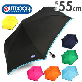 キッズ 55センチ アウトドア outdoor 軽量折り畳み傘 おりたたみ傘 折畳み傘 通販 レディース おしゃれ 子供用 折りたたみ傘