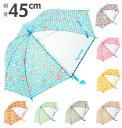 子供傘 45cm 定番 女の子 女子 キッズ こども 傘 子ども用 手開き式 手開き傘 1コマ 透明窓付き 女児 園児 幼児 軽量 …