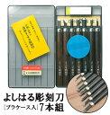 彫刻刀 7本組 右利き用 義春 よしはる YOSHIHARU 定番 年賀状 凸版 芋版 プラケース入り 7本セット 図工 工作 版画 は…