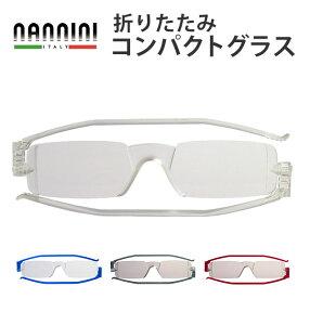 老眼鏡 Nannini ナンニーニ 定番 シニアグラス 男性 女性 レディース メンズ コンパクトグラス1 超うす型 薄型 薄い うすい 軽い かるい プレゼント ギフト 贈り物 敬老の日 超軽量 軽量 軽い か
