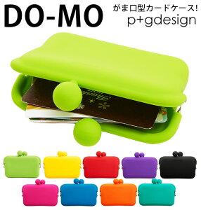 がまぐち カードケース ピージーデザイン p+g design DO-MO ドーモ ガマ口 通販 ケース 小物入れ レディース メンズ 水洗いOK さらさら コンパクト シリコンケース カラフル ユニセックス グリー