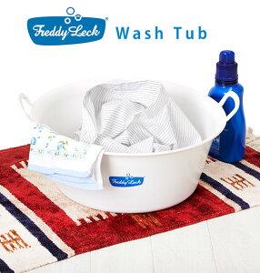 フレディレック ウォッシュタブ 定番 ナチュラル シンプル 洗濯桶 手洗い 洗い桶 おしゃれ 白 ホワイト たらい 12L 洗面器 バケツ 洗濯道具 ランドリー つけ置き洗い 足湯 リフレ 沐浴 ベビー