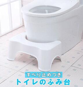 ノーブランド トイレ 踏み台 定番 トイレ踏台 子供 用 キッズ 妊婦 トイトレ 台 座り心地 お年寄り 白 ホワイト トイレトレーニング 洋式 和式 しゃがむ 滑り止め 便秘解消 ずれにくい 安定