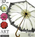 レディース 長傘 57cm 定番 アート傘 はな柄 フラワー おしゃれ エレガント 女性用 花柄 華柄 かわいい バラ ひまわり…