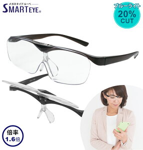 ルーペメガネ 跳ね上げ式 定番 跳ね上げ式メガネ 1.6倍 SMART EYE スマートアイ メガネルーペ メガネタイプルーペ 拡大鏡 眼鏡の上から レンズアップ 両手が使える 眼鏡ルーペ 読書 新聞 手芸