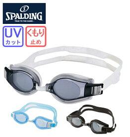 ゴーグル スポルディング SPALDING 定番 UVカット 日本製 水中メガネ くもり止め 耐衝撃性 ミラー加工なし 視界クリア プール 水泳 ベルト調節可能 シンプル フィットネス 男女兼用 スイミング 大人用