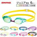 スイムゴーグル スワンズ SWANS 水中メガネ 水泳 ゴーグル スイムグラス ジュニア 6〜12歳 定番 子供 キッズ 日本製 …
