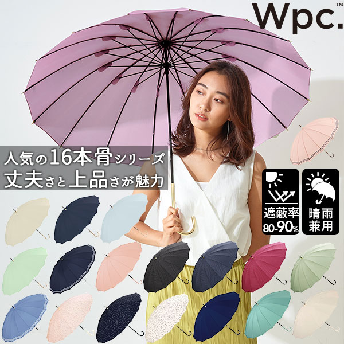 WPC 傘 w.p.c 定番 16本骨 55cm レディース 晴雨兼用 おしゃれ かわいい 無地 シンプル ドット 水玉 マリン ボーダー 手開き 雨傘 長傘 UV カット 紫外線 対策 婦人 雨具 wpc