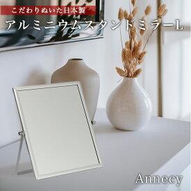 スタンドミラー 卓上 定番 卓上ミラー シンプル おしゃれ 大きい 卓上鏡 Lサイズ 鏡 メイク 角度調整 軽い アルミニウム 軽量 化粧鏡 Annecy アネシー PalaDec パラデック