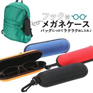 メガネケース おしゃれ レディース 定番 セミハード コンパクト スリム 眼鏡ケース 軽量 軽い フック付き シンプル 無地 携帯 持ち運び アウトドア 旅行 ファスナー 眼鏡 メガネ サングラス