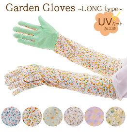 ガーデニング 雑貨 おしゃれ 定番 ロング グローブ 手袋 ガーデニンググローブ ガーデングローブ 紫外線対策 日焼け止め かわいい アームカバー付き 花柄 庭仕事 UV加工 ひじまですっぽり 長い 長め 畑仕事