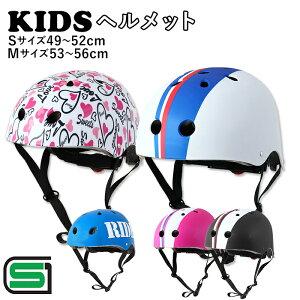 ヘルメット 自転車 子供 定番 自転車用ヘルメット 子供用 自転車用 おしゃれ キッズ ジュニア キッズヘルメット かわいい 自転車用SG規格/製品安全基準合格品 子ども こども 小学生 3歳 通