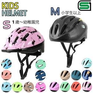 ヘルメット 自転車 子供 定番 自転車用 おしゃれ 自転車用ヘルメット 子供用 キッズ ジュニア かわいい 自転車用SG規格/製品安全基準合格品 小学生 子ども こども 1歳 2歳 3歳 通園 保育園 幼