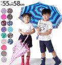 傘 子供 55cm 定番 ジュニア おしゃれ サイズ 58cm かわいい キッズ ジャンプ傘 ワンタッチ 長傘 雨傘 かさ カサ 子供…