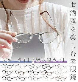 老眼鏡 おしゃれ 女性用 40代 定番 レディース 男性用 メンズ ブルーライトカット 50代 リーディンググラス 紫外線カット UVカット 老眼鏡に見えない シニアグラス プレゼント 敬老の日 ケース付 +1.00 +1.50 +2.00 +2.50 スマホ老眼鏡 RESA レサ