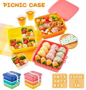 弁当箱 3段 大 定番 スクエア型 角型 3段 三段 重箱 お重 ランチボックス ランチBOX ピクニックケース 行楽弁当 コンパクト 大きい 大きめ ファミリーサイズ 家族 運動会 ピクニック 2段として
