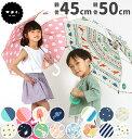 傘 子供 おしゃれ 定番 ブランド Wpc. 45 55 かわいい キッズ 45cm 50cm キッズ傘 子供用傘 子ども こども 男子 女子 …