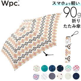 超軽量 折りたたみ傘 50cm 90g w.p.c WPC 定番 折り畳み傘 5本骨 カーボン骨 軽量 軽い スリム コンパクト レディース メンズ シンプル おしゃれ かわいい 折り畳み 折りたたみ 傘 ワールドパーティー かさ 雨具 雨傘