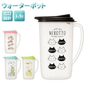ピッチャー おしゃれ 定番 麦茶ポット 洗いやすい 冷水筒 水差し 約 2l タテ置き 1.9L 大きめ 縦冷水筒 ウォーターポット 縦置き お茶 ジャグ かわいい キッチン雑貨 冷蔵庫 キャラクター すみっコぐらし トトロ ツムツム ディズニー 猫 ネコ ねこっと 冷水筒