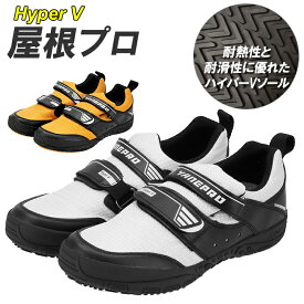 高所作業靴 定番 安全靴 メンズ Hyper V 1300 屋根プロ2 作業靴 滑り止め 靴 おしゃれ 滑らない靴 ハイパーV 屋根作業 鳶 高所 スニーカー マジックテープ 履きやすい 保護用品 安全用品