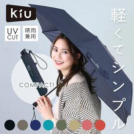 kiu 傘 定番 レディース 軽量 軽い 折りたたみ傘 メンズ 晴雨兼用 UVカット 紫外線対策 おしゃれ シンプル 無地 折り畳み 置き傘 携帯 AIR-LIGHT エアライト ブランド キウ