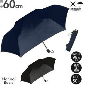 日傘 完全遮光 折りたたみ 定番 シンプル おしゃれ メンズ 無地 紫外線対策 UVカット 遮光率 100% 紫外線遮蔽率 99% 晴雨兼用 UPF 50+ ブラックコーティング 熱中症対策 遮熱 傘 Natural basic
