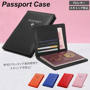 パスポートケース スキミング防止 定番 トラベルウォレット おしゃれ パスポートカバー フェイクレザー PU レザー 合皮 カードケース カード収納 シンプル プレゼント クレジットカード収納