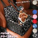 ドライブボックス 犬 猫 定番 ペットボックス ペット用 ドライブ 小型犬 中型犬 折りたたみ コンパクト 旅行 座席 ア…